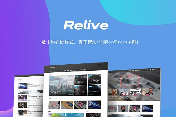 WordPress主题 Relive3.1自媒体